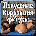 Худеем Коррекция фигуры icon