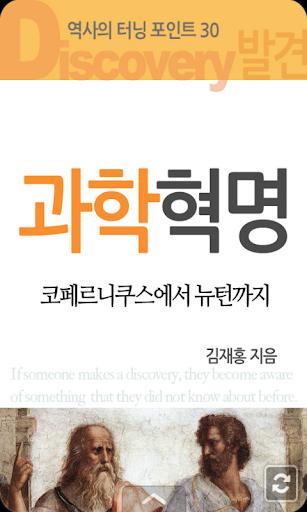 역사의 터닝포인트_과학혁명