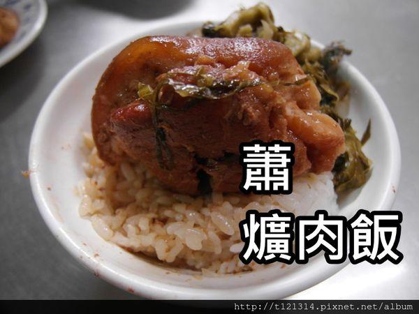 蕭爌肉飯-東區火車站附近