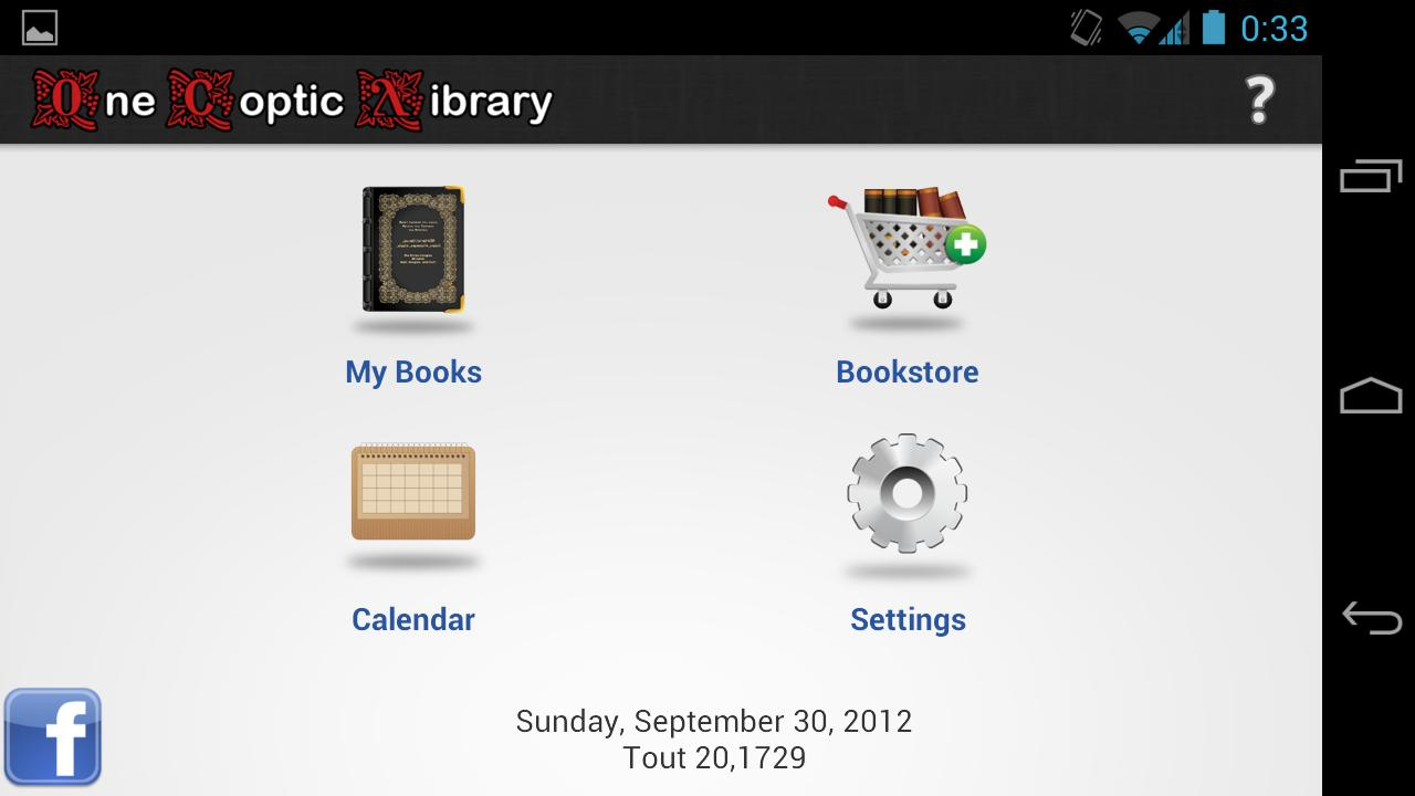 ‪One Coptic Library مكتبة قبطية‬‏- screenshot