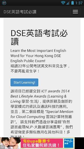 【免費教育App】DSE 英語考試必讀-APP點子