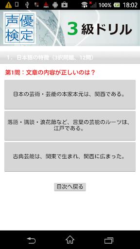 【免費工具App】声優検定3級ドリル-APP點子