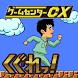 【ゲームセンターCX】くぐれっ! Android