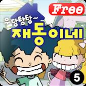 [무료]우당탕탕 재동이네5