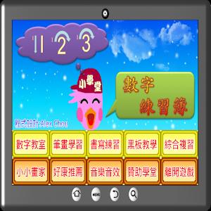123數字練習簿 教育 App LOGO-硬是要APP