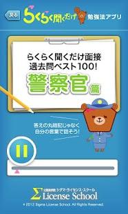 公務員試験らくらく聞くだけ面接 警察官篇 過去問ベスト100- screenshot thumbnail