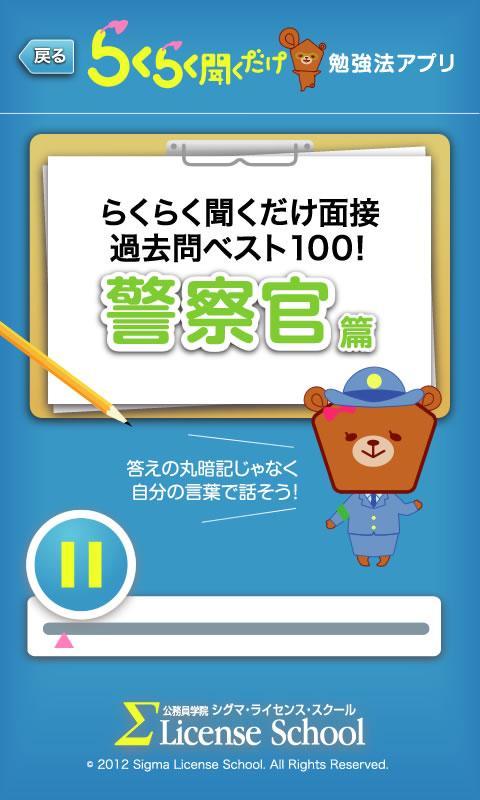 公務員試験らくらく聞くだけ面接 警察官篇 過去問ベスト100- screenshot
