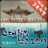 이야기 경북여행 - 안동편HD