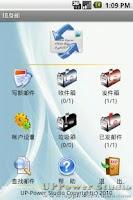Screenshot of 随身邮1.0公测版