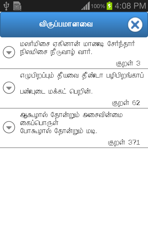 thirukkural with meanings   android apps on google play