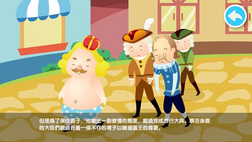 安徒生童話-國王的新衣 兒童互動有聲故事繪本 教育 App-癮科技App
