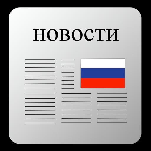 Русско прессы