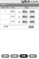 Screenshot of 課程表