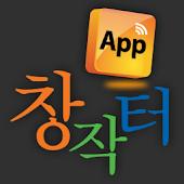 대한민국 앱창작터