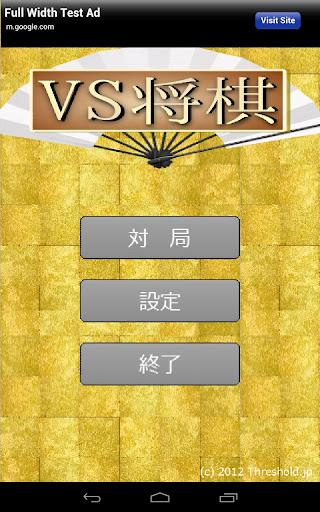 VS Shogi