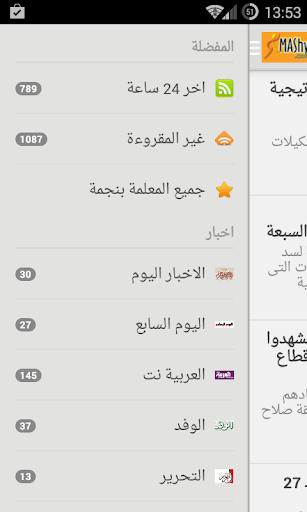 الصحف و الاخبار المصرية