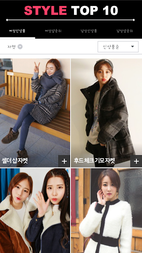 StyleTop10 - 스타일닷컴, 카카오스타일, 패션 購物 App-愛順發玩APP