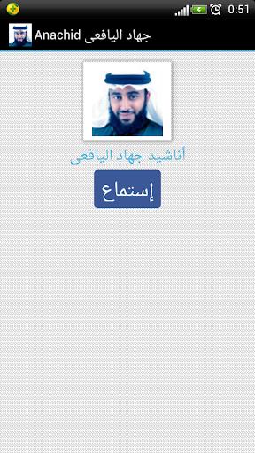 Anachid Jihad Al Yaf3i