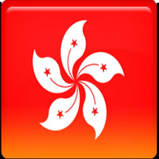 Hong kong tourist guide