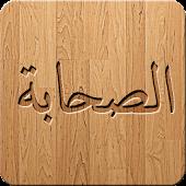 Sahabas (companions) - A to Z