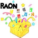 Raon 네트워크 관리사 2급 필기