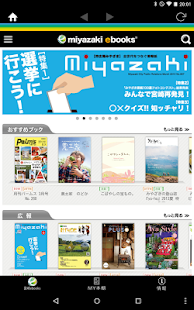 宮崎ebooks- screenshot thumbnail
