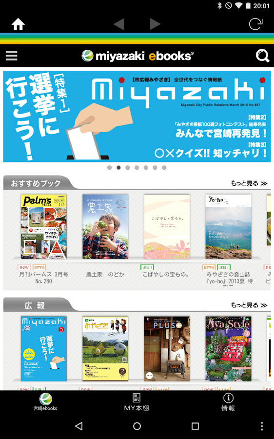 宮崎ebooks- screenshot