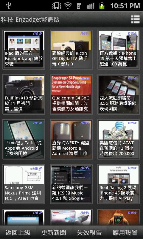 推手新聞 - screenshot