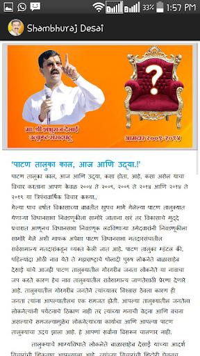 【免費個人化App】Shambhuraj Desai-APP點子