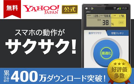 バッテリー長持ち・節電 Yahoo スマホ最適化ツール
