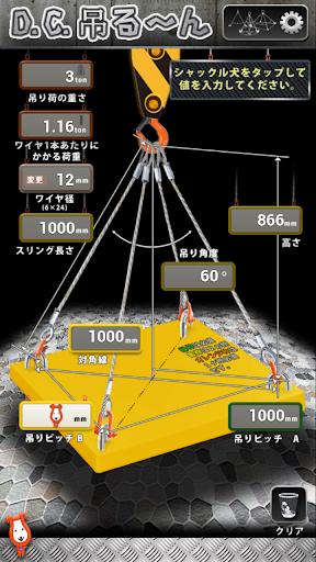 玉掛け専用!多点吊り計算アプリ 「D.C.吊る~ん」