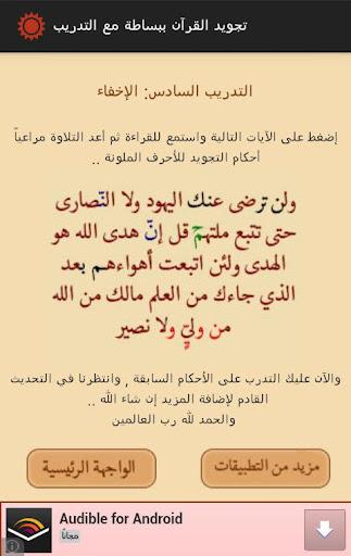 تعلم تجويد القرآن مع التدريب