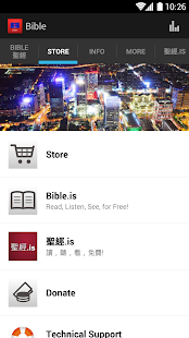 The Bible Society in Taiwan - screenshot thumbnail