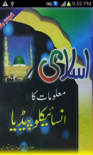 Islami Malomat ka encyclopedia