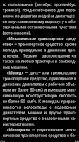 Screenshot of 2014 ПДД РФ