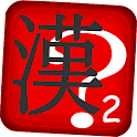Kanji Guess - Basic Words Two icon