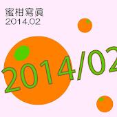 mikansyasin201402
