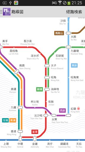 乗換案内 香港