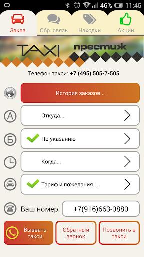 Престиж – заказ такси: Москва