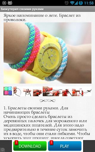 玩娛樂App|Бижутерия своими руками免費|APP試玩