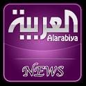 العربية نت - وهل يخفى الحدث icon