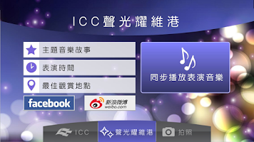 Screenshot of ICC 聲光耀維港 Light and Music Show
