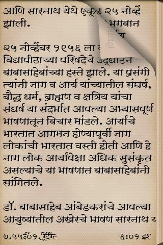 Dr. Ambedkar's Last Speech- screenshot