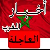 أخبار المغرب العاجلة -خبر عاجل