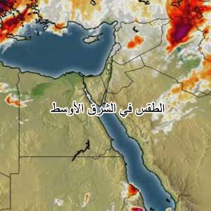 Weather Forecast Middle East Android Apps On Google Play - Middle east satellite map