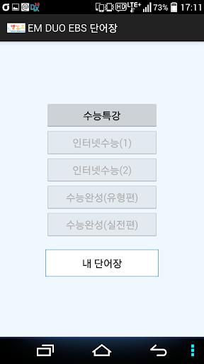 EM-DUO EBS 단어장