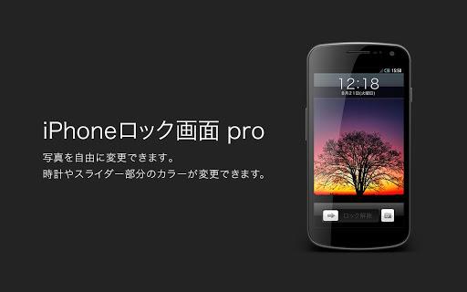 iPhoneロック画面pro