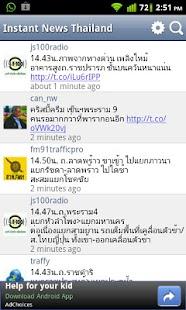 Instant News Thailand screenshot