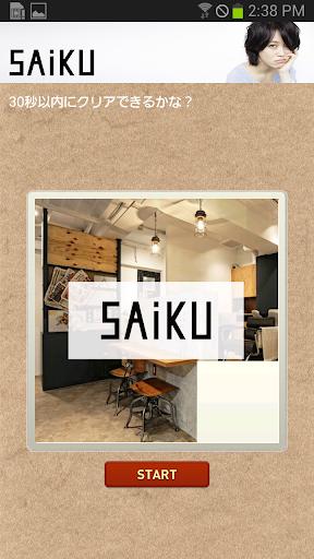 SAiKU|玩生活App免費|玩APPs