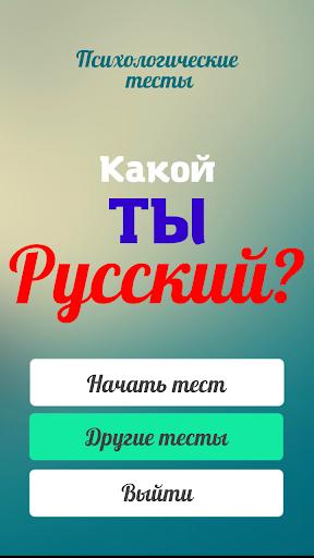 Насколько ты русский тест